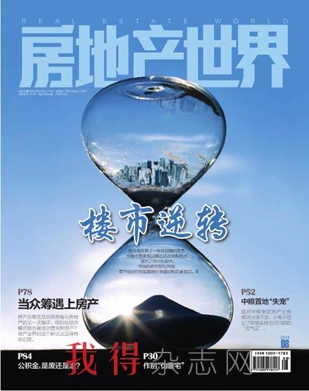 本期目录:《房地产世界》杂志 2014年杂志订阅