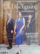 《The Discerning Lifestyle礼志》杂志2016年