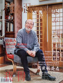 《The Discerning Lifestyle礼志》杂志2015年6月刊