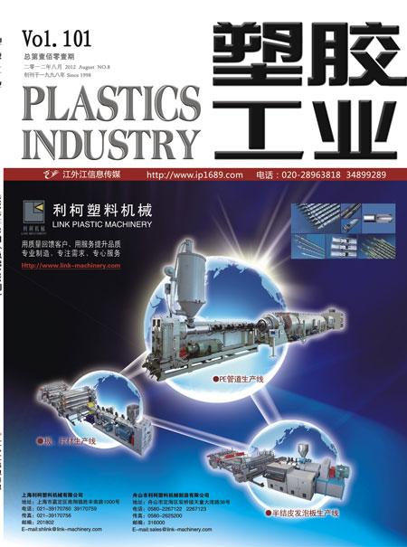 本期目录:《塑胶工业》杂志 2017年杂志订阅