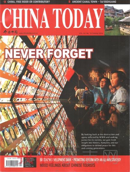 本期目录:《今日中国》英文版杂志 2014年杂志订阅