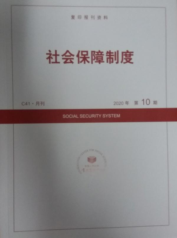 制度 社会 保障