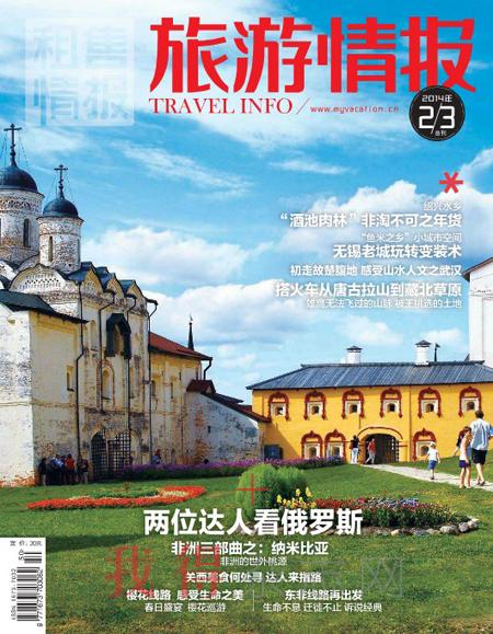 旅游杂志封面设计
