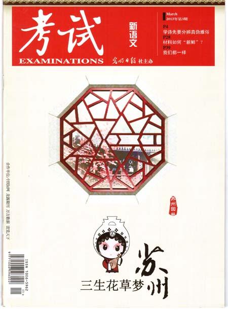 本期目录:《高中新语文》杂志 2013年杂志订阅