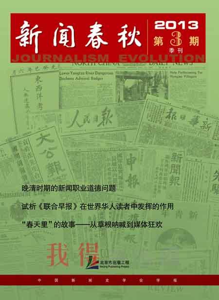 《新闻春秋》杂志