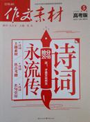 意林作文素材杂志_《作文素材·高考版》杂志订阅|2021年期刊杂志|欢迎订阅杂志
