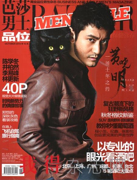 《时尚芭莎(男士品味)》杂志订阅|2015年期刊杂志