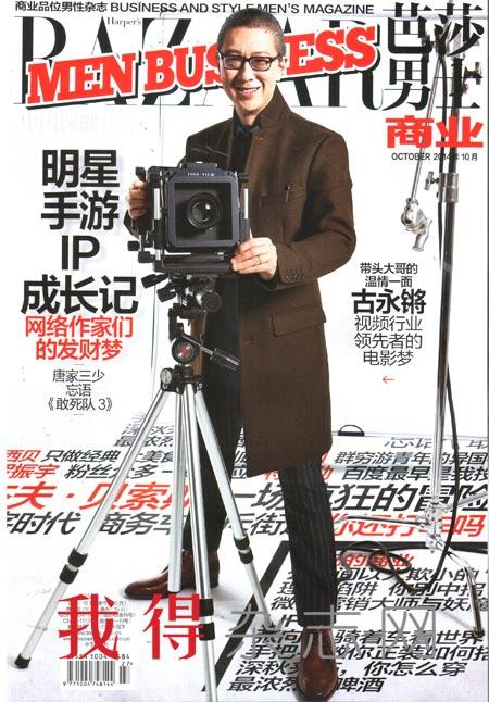 《时尚芭莎(男士商业)》杂志订阅 2015年期刊杂志