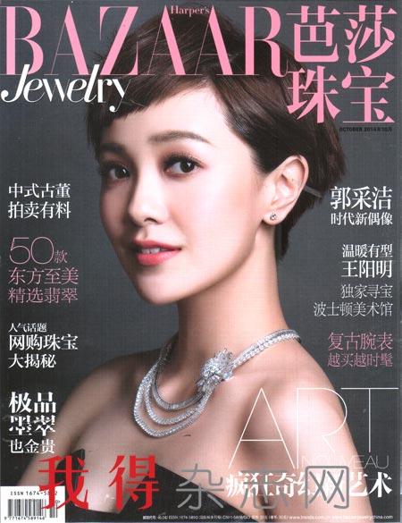 本期目录:《芭莎珠宝》杂志 2015年杂志订阅