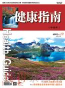 《健康指南(中老年)》杂志