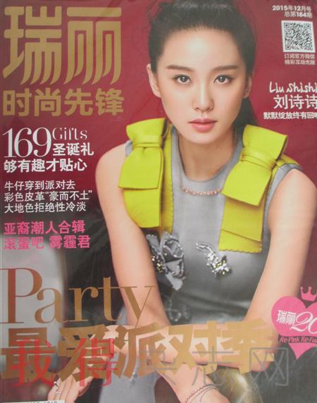 《瑞丽时尚先锋》杂志