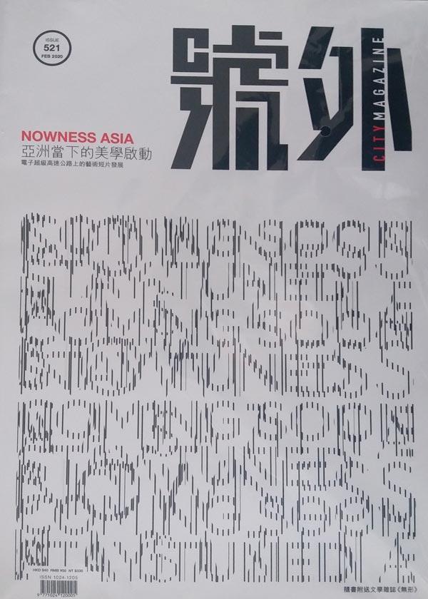 《city magazine号外》杂志