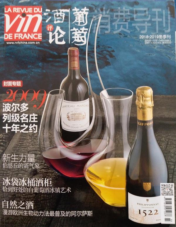 《葡萄酒评论》杂志封面大图