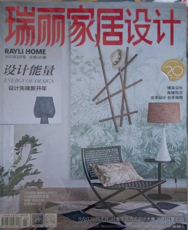 《瑞丽家居设计》杂志