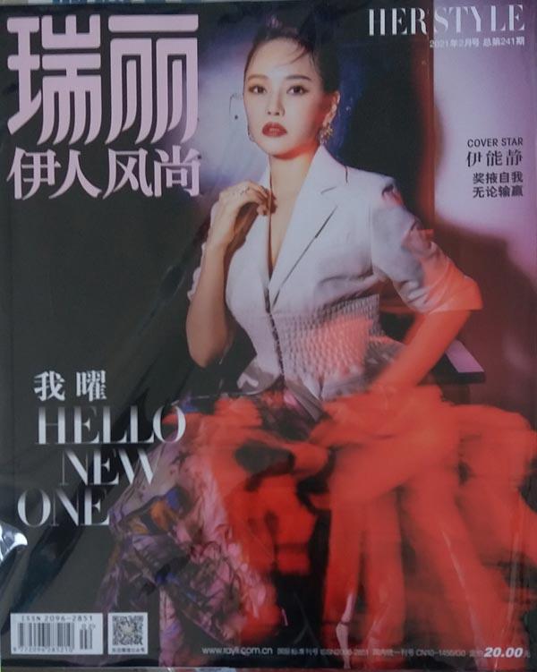 《瑞丽伊人风尚》杂志