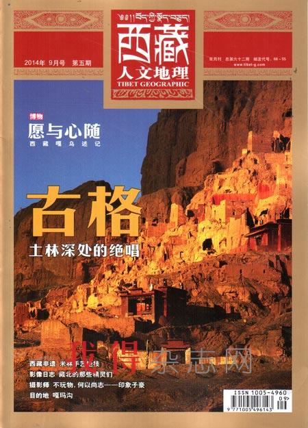 本期目录:《西藏人文地理》杂志 2014年杂志订阅